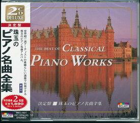 【ポイント5倍】珠玉のピアノ名曲集 CD2枚組全33曲