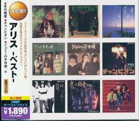 アリス ベスト CD2枚組30曲