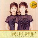 由紀さおり 安田祥子 ベスト&ベスト CD