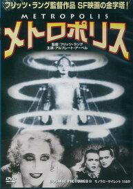 【新品】メトロポリス DVD フリッツ・ラング監督作品 SF映画の金字塔! 人類の記憶と歴史に永遠に残すべきSF映画