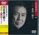 北島三郎8  DVDカラオケ