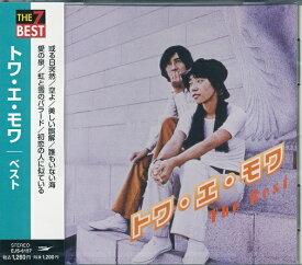 トワ・エ・モワ ザ・ベスト CD