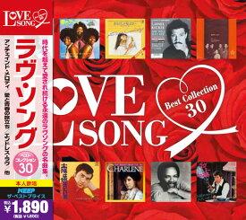 【ポイント5倍】ラヴ・ソング ベストコレクション30 CD2枚組