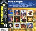 【新品】青春の洋楽ヒット 80's Best Hits 80's CD ウキウキ・ウェイク・ミー・アップ ワム! ガールズ・ジャスト・ワ…