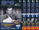 【新品】逃亡者 SEASON 2 (全30話収録) 【smtb-k】【kb】【突破1205】