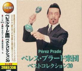 【ポイント5倍】ペレス・プラード楽団 ベストコレクション30 CD2枚組全30曲