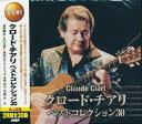 【新品】クロード・チアリ ベストコレクション CD2枚組全30曲 夜霧のしのび逢い 禁じられた遊び シェルブールの雨傘 …