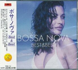 【ポイント5倍】ボサ・ノヴァ ベスト&ベスト CD