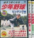 【新品】必ずうまくなる 少年野球 DVD3枚組 ピッチング 守備、バッティング、走塁