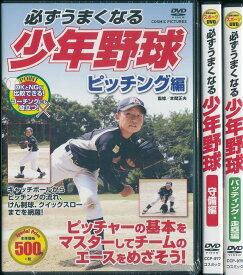 必ずうまくなる 少年野球 ピッチング 守備・バッティング・走塁 DVD