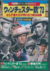 西部劇 パーフェクトコレクション ウィンチェスター銃'73 DVD10枚組