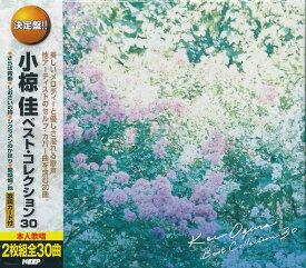 【ポイント5倍】小椋佳 ベストコレクション CD2枚組30曲