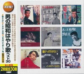 【ポイント5倍】男の昭和はやり歌 ベスト30 CD2枚組30曲