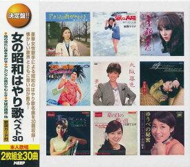 女の昭和はやり歌 ベスト CD2枚組30曲