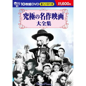 究極の名作映画大全集 DVD10枚組