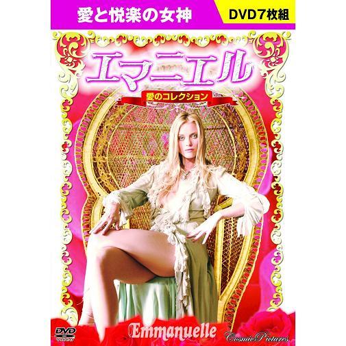 エマニエル ( 愛のコレクション / DVD7枚組 )