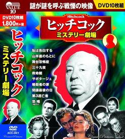 【ポイント5倍】ヒッチコック ミステリー劇場 DVD10枚組