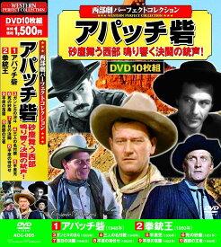 西部劇 パーフェクトコレクション アパッチ砦 DVD10枚組