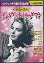 【新品】永遠の美女 イングリッド・バーグマン DVD10枚組 カサブランカ 誰が為に鐘は鳴る ガス燈 ジャンヌ・ダーク 凱…