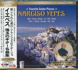 【ポイント5倍】イエペス 珠玉のギター名曲集 CD