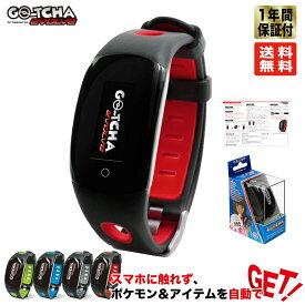 ポケモンGO ポケットオートキャッチ Go-Tcha Evolve 全自動 Pocket auto catch Pokemon Go Plus 自動化