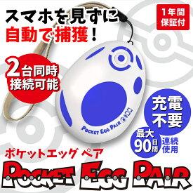 ポケモンGO ポケットオートキャッチ 全自動 Pocket auto catch egg Pokemon Go Plus 自動化