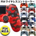 PS4 純正 コントローラー ワイヤレス 正規品 DUALSHOCK 4 デュアルショック コントローラー 輸入版 Playstation 4