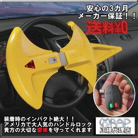 ハンドルロック WRAP 車両盗難防止装置 超強力 リモコン付き メーカー保証3カ月