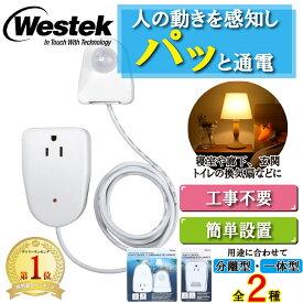 オフタイマー付き 人感センサー 分離型 一体型 コンセント Westek MLC12BC-4 mlc4bc