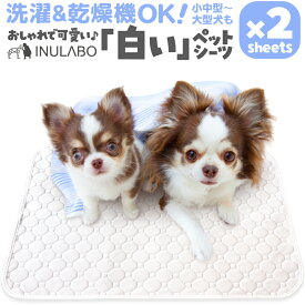 ペットシーツ 洗える 猫 犬用 おしっこパッド トイレがよく見える トイレ下敷きマット 洗える (2枚セット) INULABO