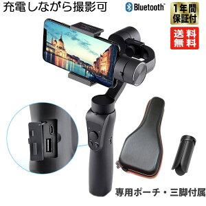 ジンバル スマホスタビライザー 3軸 動画制作 手ぶれ防止 iPhone 追跡 手持ち 追いかける 動画撮影 アプリ Brenzo