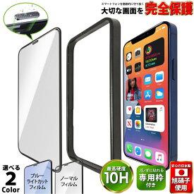 iPhone 保護フィルム ガラスフィルム iPhone12 12mini 12 pro 11 Pro XR XS MAX Plus 9H 全面保護 高品質フィルム 防塵フィルター ガイド枠付き ラウンドエッジ