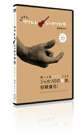 免許皆伝!ウクレレ・ジャカソロ塾 【DVD】