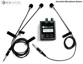 K&K Sound Accordion Microphone System《アコーディオンマイクシステム》【送料無料】