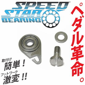 Ellis Island Speed Star Bearing SS-PBJJ【対応機種:SONOR PERFECT BALANCE】《フットペダルパーツ》