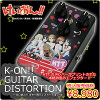 K-on! Effects for guitar [distortion]