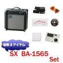 Sx ba1565 set