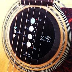 MOISS GUITAR CARE MOISS2-GC1 アコースティックギター用 《調湿剤》(ネコポス)