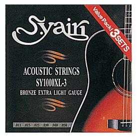 S.Yairi SY1000XL-3 Acoustic EX-Light 3-SET PACK (11-50) 《アコースティックギター弦》【ネコポス】