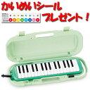 かいめいシールプレゼント!SUZUKI 鈴木楽器 スズキ メロディオン アルト MXA-32G 《鍵盤ハーモニカ》【送料無料】