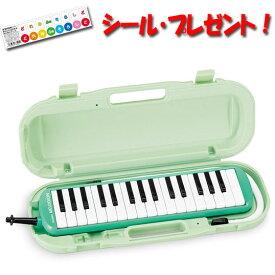 かいめいシールプレゼント!SUZUKI 鈴木楽器 スズキ メロディオン アルト MXA-32G 《鍵盤ハーモニカ》【送料無料】MXA32