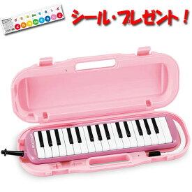 かいめいシールプレゼント!SUZUKI 鈴木楽器 スズキ メロディオン アルト MXA-32P 《鍵盤ハーモニカ》 【送料無料】MXA32