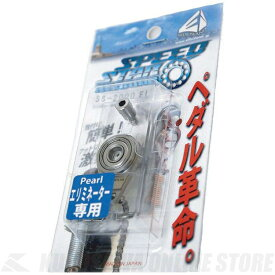Ellis Island Speed Star Bearing SS-2000EL【対応機種:Pearl Eliminator(P-2000 series)、Demon(P-3000 series)】《フットペダルパーツ》
