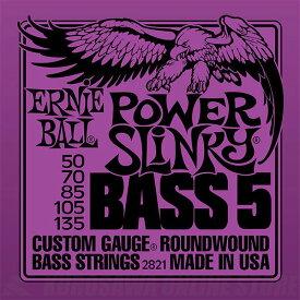ERNIE BALL #2821 Power Slinky 5-String Nickel Wound Electric Bass Strings《ベース弦》【ネコポス】【次回入荷分予約受付中】