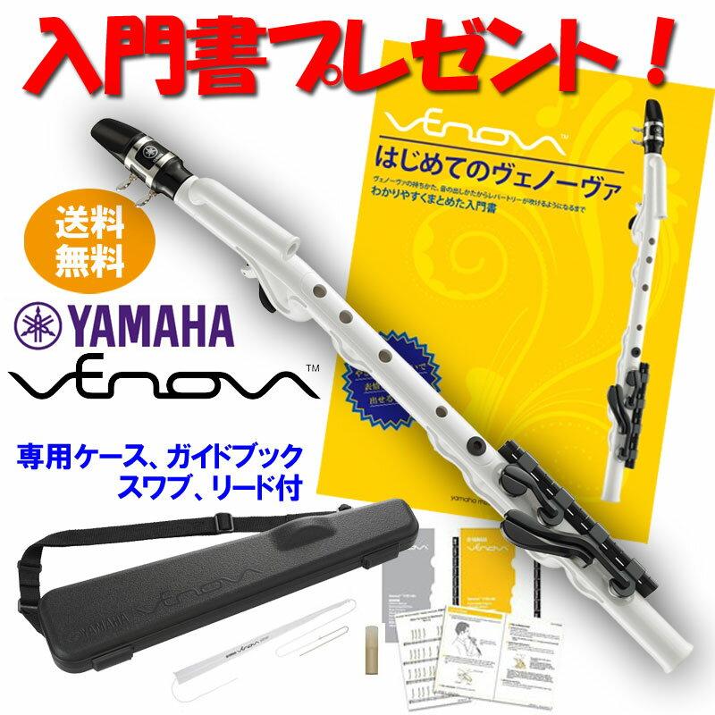 今なら入門書プレゼント!YAMAHA Venova YVS-100 ヴェノーヴァ (カジュアル管楽器)(送料無料)