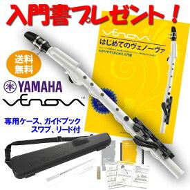入門書プレゼント!YAMAHA Venova YVS-100 ヴェノーヴァ (カジュアル管楽器)(送料無料)