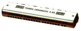 TOMBO NO. S-50 トンボ・クロマチック・シングル 教育用シングル・ハーモニカ(ご予約受付中)