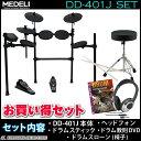MEDELI DD-401J DIY KIT《電子ドラム》【スティック+ヘッドフォン+教則DVD+ドラムイスセット】【送料無料】