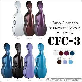 Carlo Giordano カルロ・ジョルダーノ CFC-3 《チェロ用カーボンファイバー製ハードケース》【送料無料】