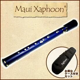 Xaphoon PocketSAX (Blue)《ポケットサックス》【お得なケース付きセット】【送料無料】【正規輸入品】